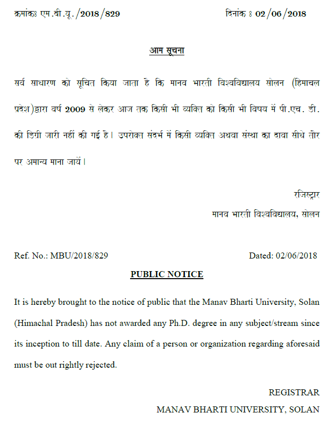 Manav Bharti University - UGC Approved Private University in